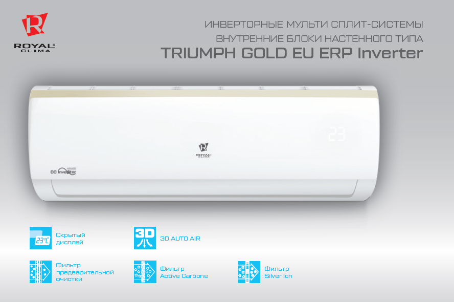 Внутренний блок настенного типа Royal Clima RCI-TGM18HN/IN для серии Multi Flexi EU ERP Inverter