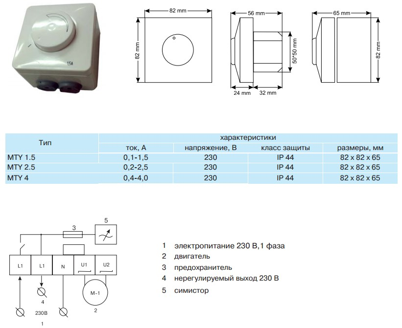 MTY 2,5 Плавный регулятор скорости